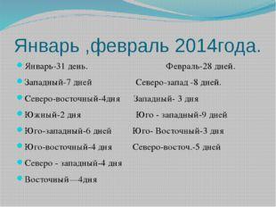 Январь ,февраль 2014года. Январь-31 день. Февраль-28 дней. Западный-7 дней Се