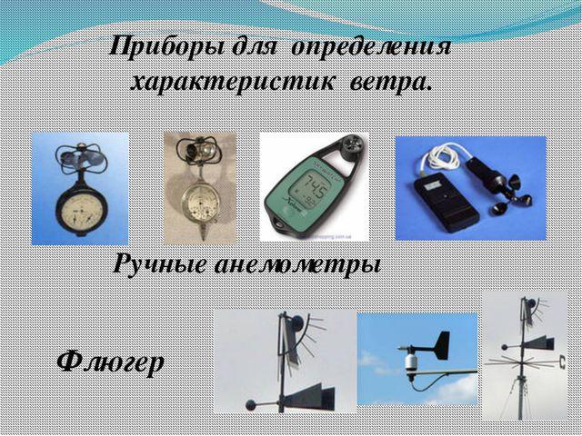Приборы для определения характеристик ветра. Ручные анемометры Флюгер