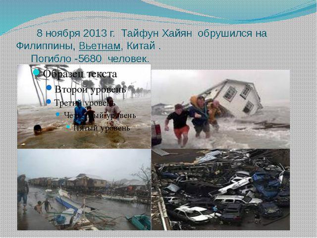 8 ноября 2013г. Тайфун Хайян обрушился на Филиппины,Вьетнам,Китай . Погиб...