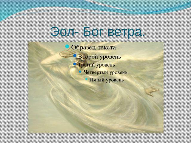 Эол- Бог ветра.