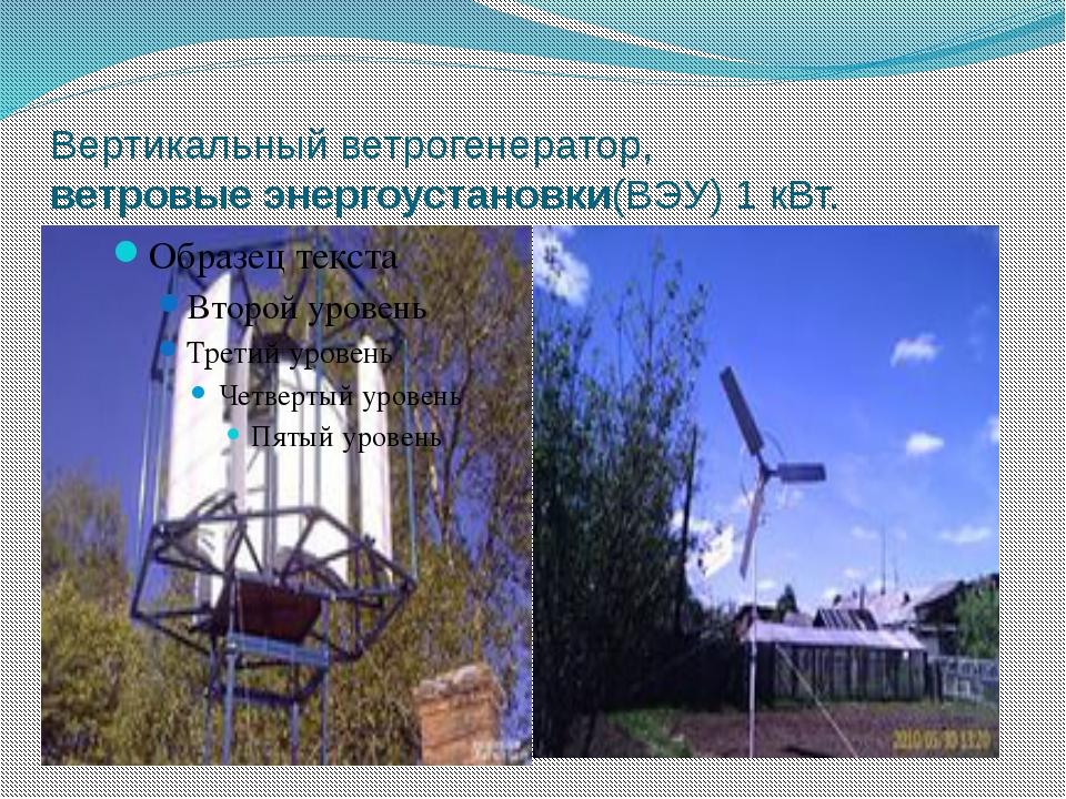 Вертикальный ветрогенератор, ветровыеэнергоустановки(ВЭУ) 1 кВт.