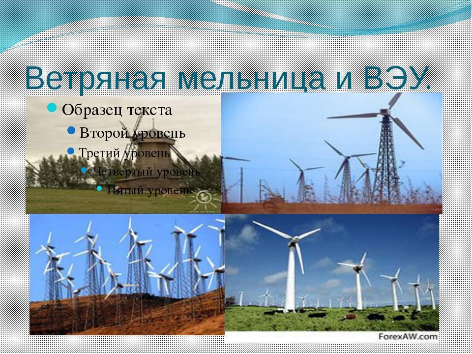 Ветряная мельница и ВЭУ.
