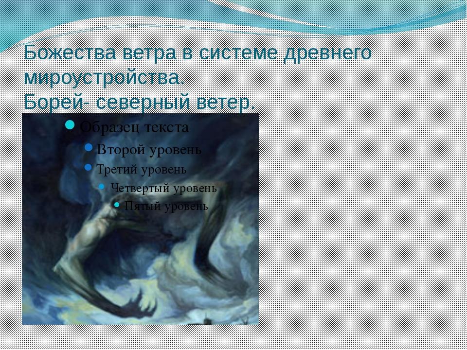 Божества ветра в системе древнего мироустройства. Борей- северный ветер.