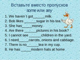 Вставьте вместо пропусков some или any 1. We haven`t got______milk. 2. Bob li