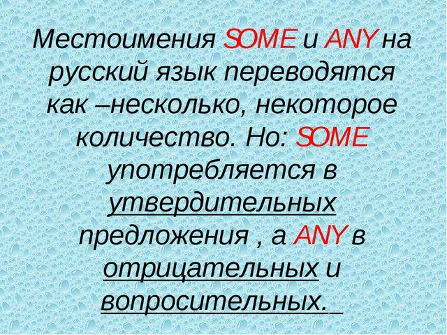Местоимения SOME и ANY на русский язык переводятся как –несколько, некоторое...