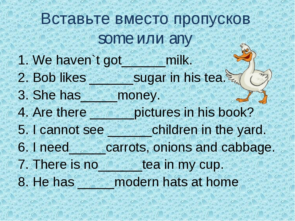 Вставьте вместо пропусков some или any 1. We haven`t got______milk. 2. Bob li...