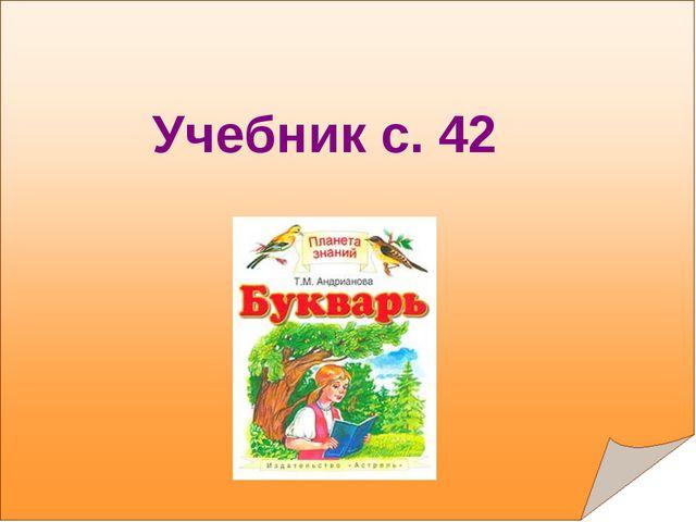 Учебник с. 42