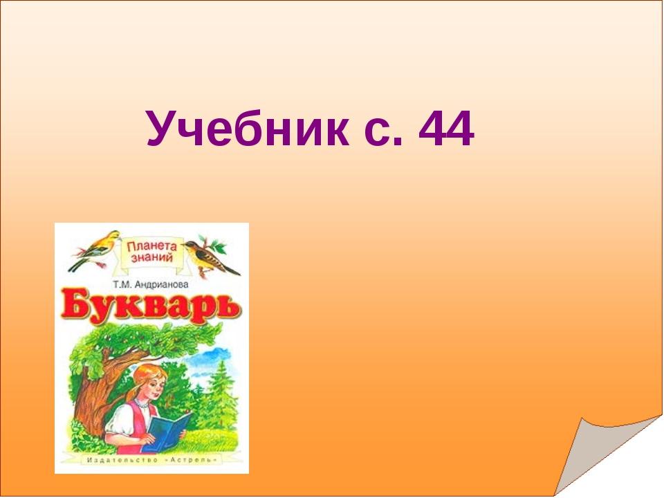 Учебник с. 44