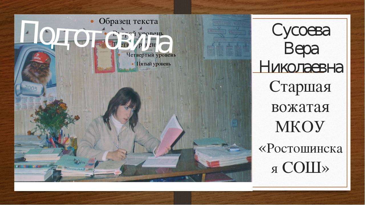 Сусоева Вера Николаевна Старшая вожатая МКОУ «Ростошинская СОШ» Подготовила