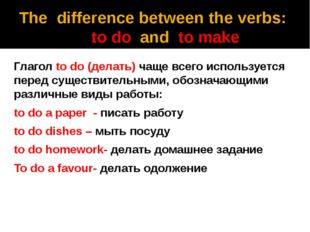 The difference between the verbs: to do and to make Глагол to do (делать) чащ