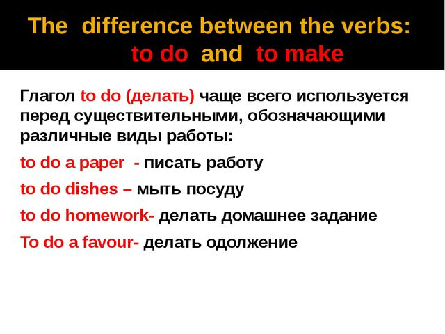 The difference between the verbs: to do and to make Глагол to do (делать) чащ...