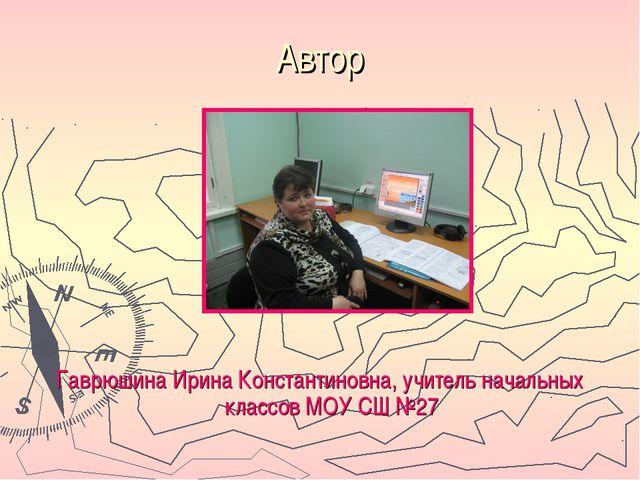 Автор Гаврюшина Ирина Константиновна, учитель начальных классов МОУ СШ №27