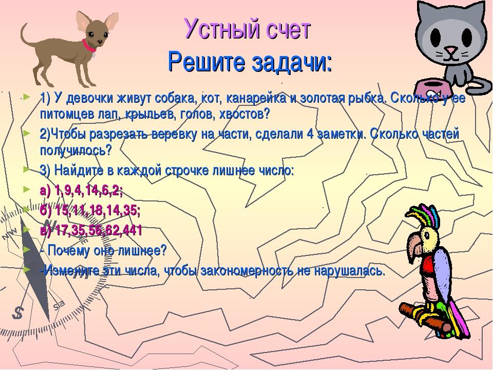 Устный счет Решите задачи: 1) У девочки живут собака, кот, канарейка и золота...