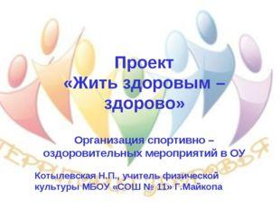 Проект «Жить здоровым – здорово» Организация спортивно – оздоровительных меро