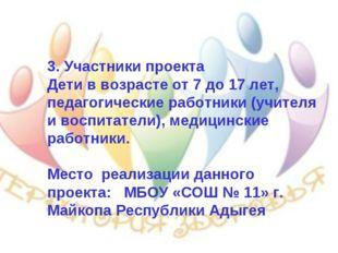 3. Участники проекта Дети в возрасте от 7 до 17 лет, педагогические работники