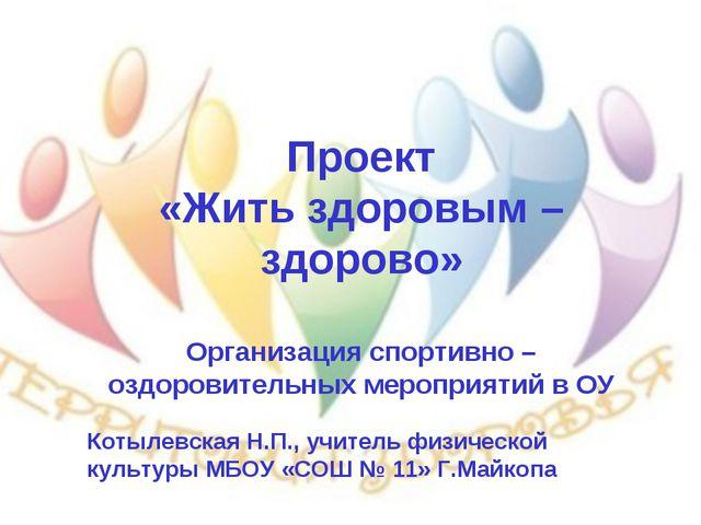 Проект «Жить здоровым – здорово» Организация спортивно – оздоровительных меро...