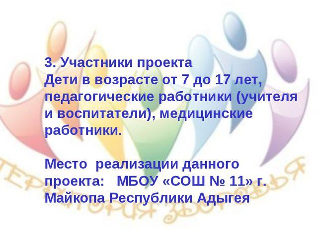 3. Участники проекта Дети в возрасте от 7 до 17 лет, педагогические работники...