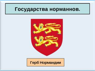 Государства норманнов. Герб Нормандии