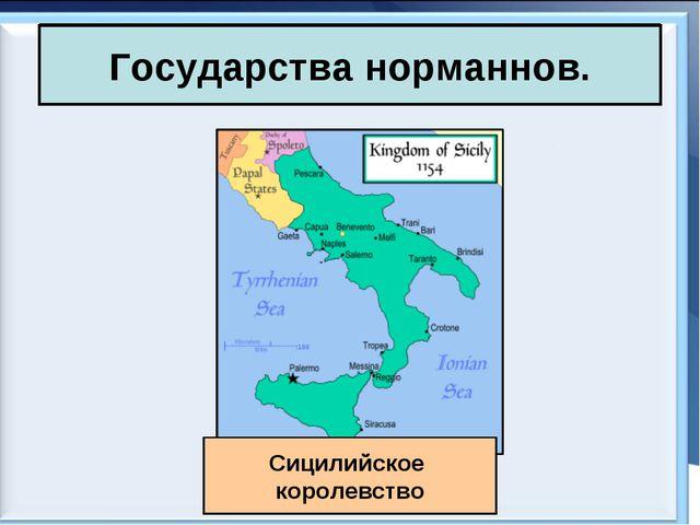 Государства норманнов. Сицилийское королевство