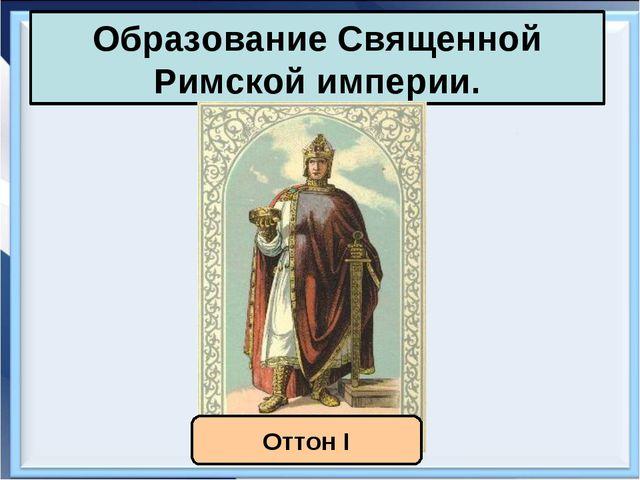 Образование Священной Римской империи. Оттон I