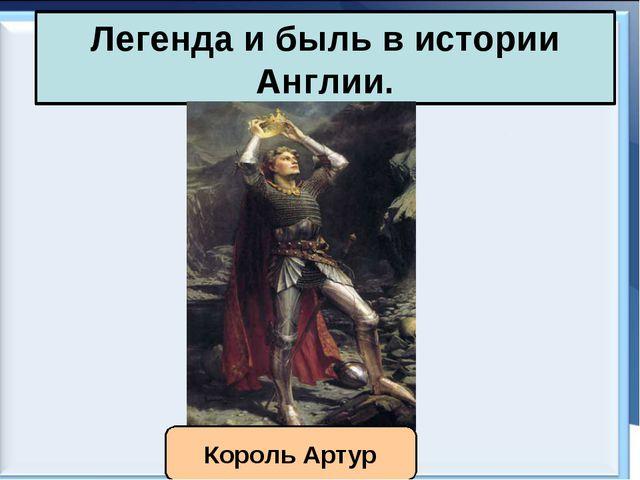 Легенда и быль в истории Англии. Король Артур