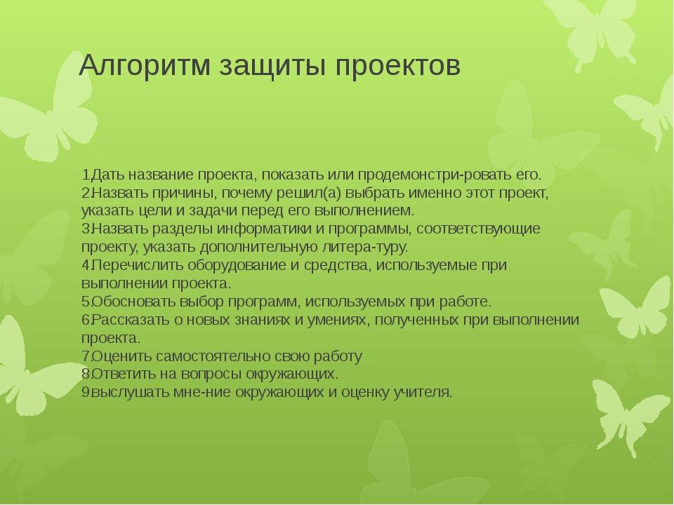 Алгоритм защиты проектов  Дать название проекта, показать или продемонстрир...