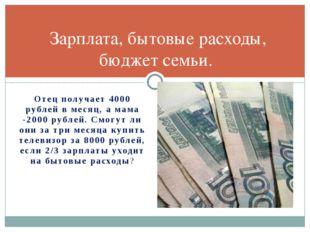 Отец получает 4000 рублей в месяц, а мама -2000 рублей. Смогут ли они за три