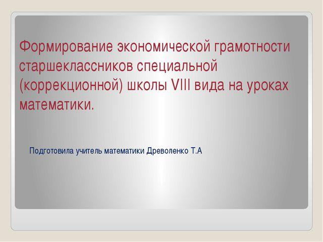 Формирование экономической грамотности старшеклассников специальной (коррекц...