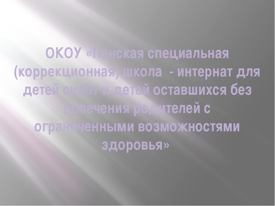 ОКОУ «Пенская специальная (коррекционная) школа - интернат для детей сирот и...