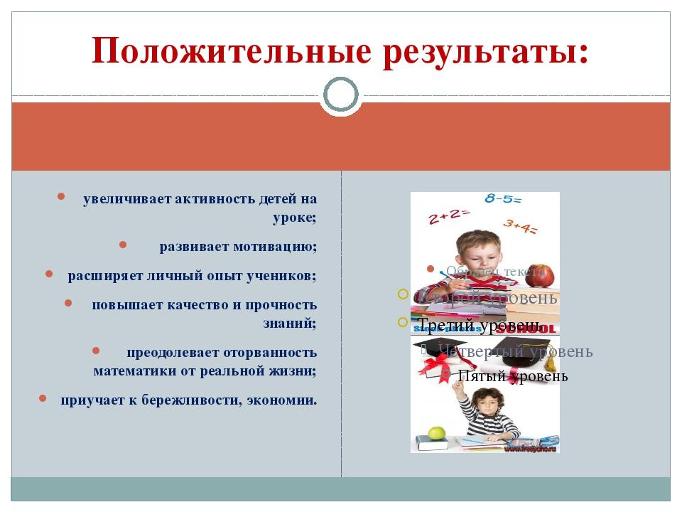 увеличивает активность детей на уроке; развивает мотивацию; расширяет личный...