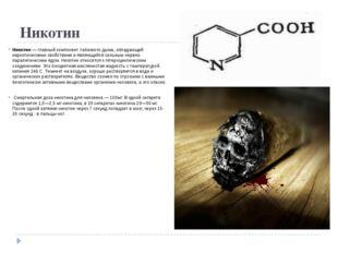 Никотин Никотин — главный компонент табачного дыма, обладающий наркотическими