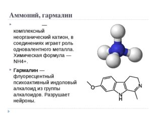 Аммоний, гармалин Аммо́ний — комплексный неорганический катион, в соединениях