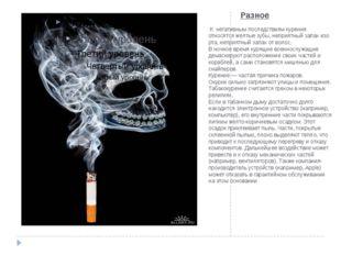 Разное К негативным последствиям курения относятся жёлтые зубы, неприятный за