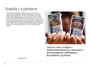 Борьба с курением В России ведётся борьба с курением, однако, в силу многих п