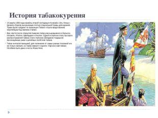 История табакокурения 15 марта 1496 года корабль второй экспедиции Колумба «Э