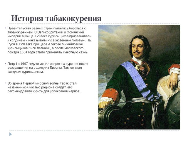 История табакокурения Правительства разных стран пытались бороться с табакоку...