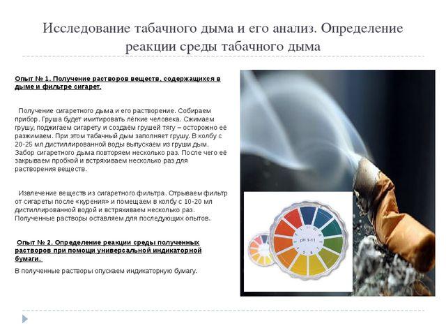 Исследование табачного дыма и его анализ. Определение реакции среды табачного...