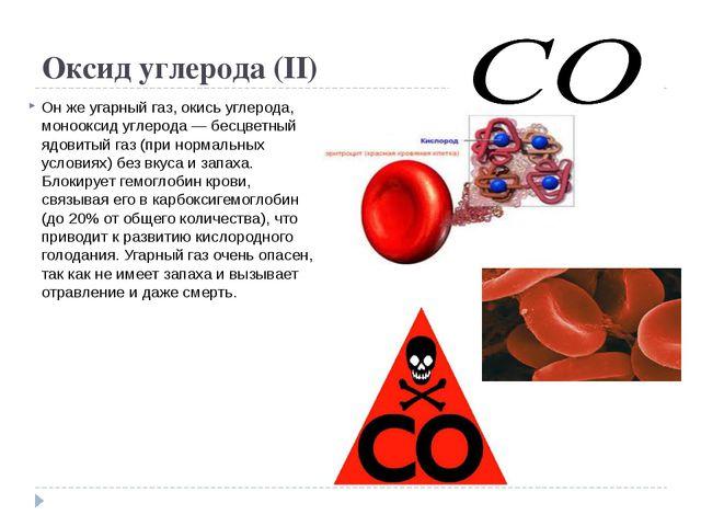 Оксид углерода (II) Он же угарный газ, окись углерода, монооксид углерода — б...