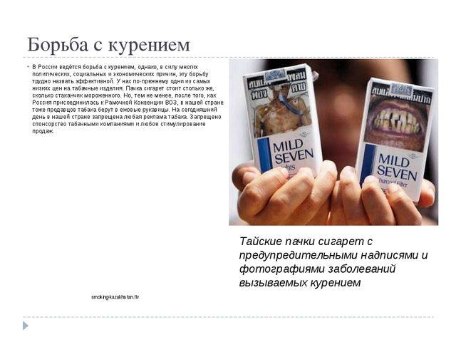 Борьба с курением В России ведётся борьба с курением, однако, в силу многих п...