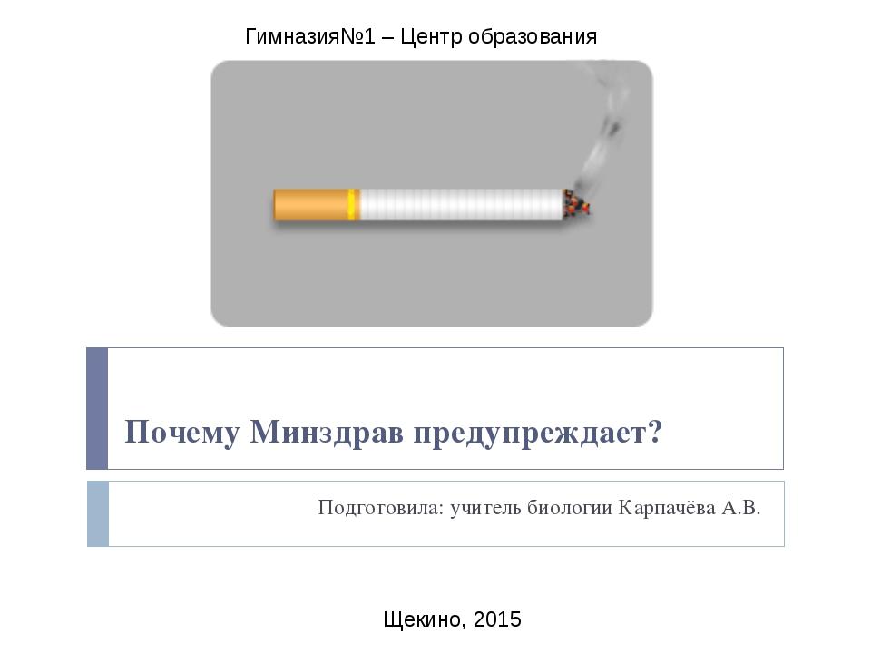 Почему Минздрав предупреждает? Подготовила: учитель биологии Карпачёва А.В....