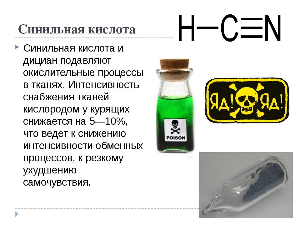 Синильная кислота Синильная кислота и дициан подавляют окислительные процессы...