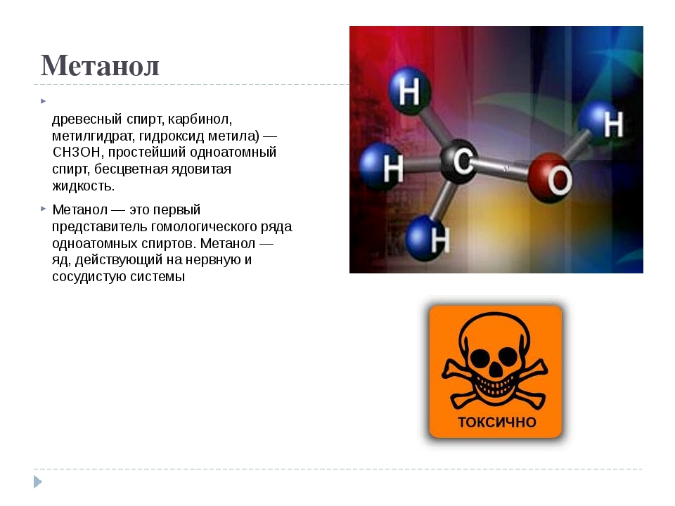 Метанол Метано́л (метиловый спирт, древесный спирт, карбинол, метилгидрат, ги...