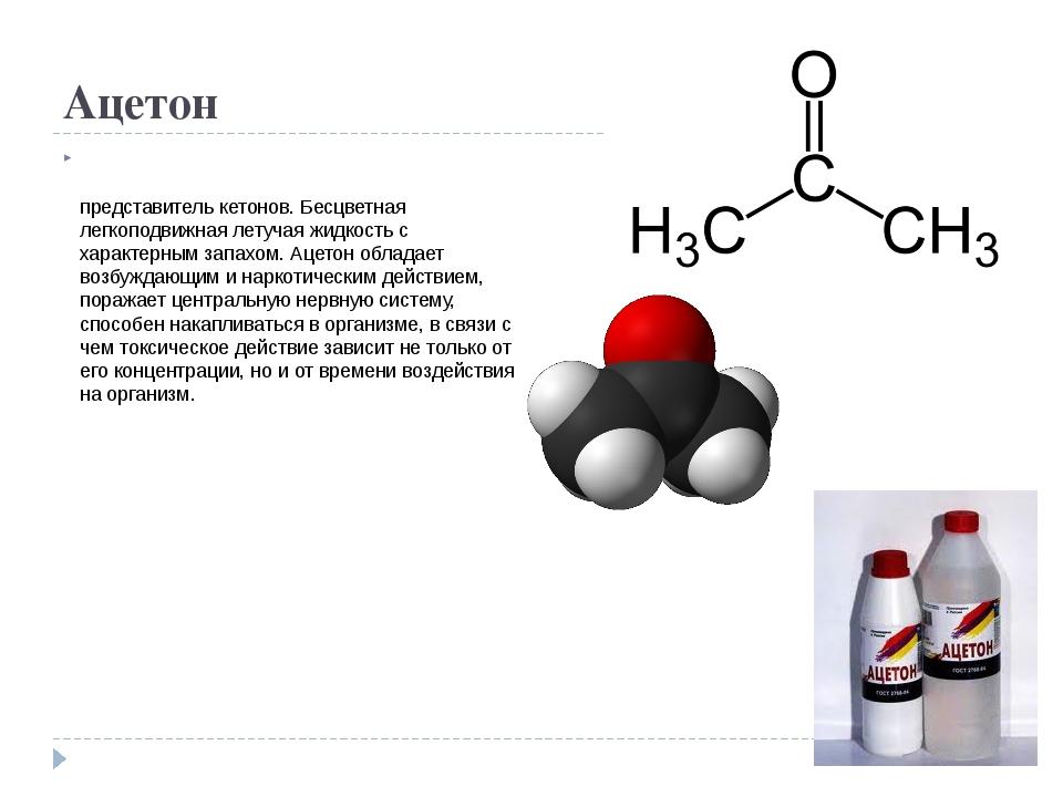 Ацетон Ацето́н (диметилкето́н, систематическое наименование: пропан-2-о́н) —...