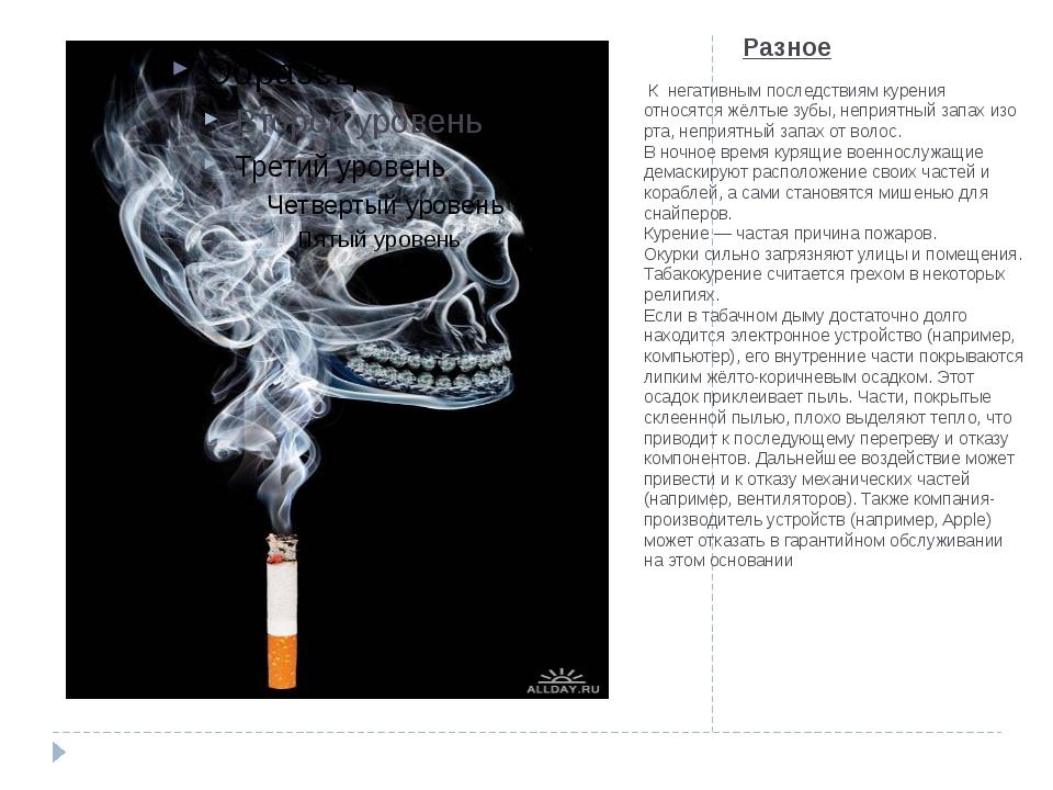 Разное К негативным последствиям курения относятся жёлтые зубы, неприятный за...