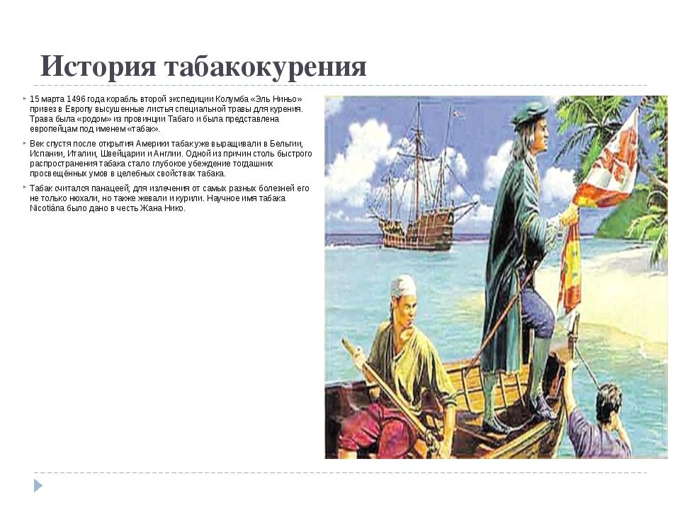 История табакокурения 15 марта 1496 года корабль второй экспедиции Колумба «Э...