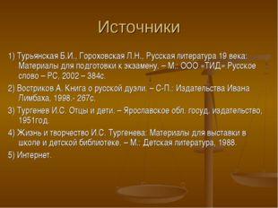 Источники 1) Турьянская Б.И., Гороховская Л.Н., Русская литература 19 века: М