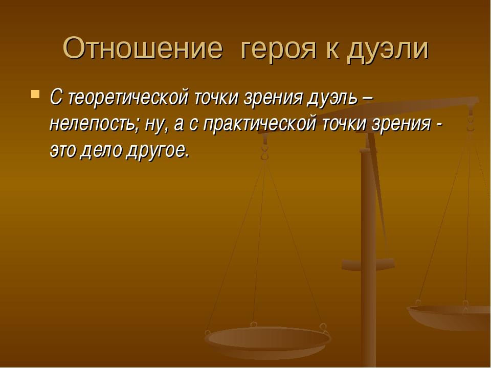 Отношение героя к дуэли С теоретической точки зрения дуэль – нелепость; ну, а...