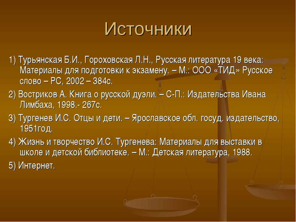 Источники 1) Турьянская Б.И., Гороховская Л.Н., Русская литература 19 века: М...