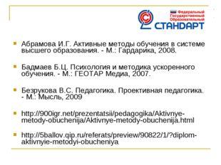 Абрамова И.Г. Активные методы обучения в системе высшего образования. - М.: Г