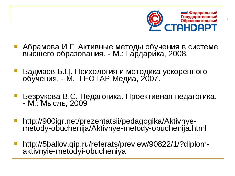 Абрамова И.Г. Активные методы обучения в системе высшего образования. - М.: Г...